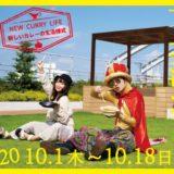 下北沢カレーフェスティバル2020開催!東カレー注目のお店は!?