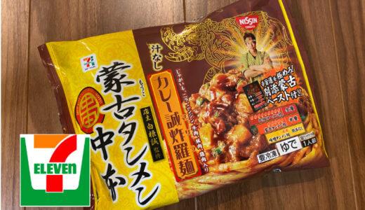 セブンイレブン×蒙古タンメン中本|汁なしカレー誠炸羅 (まさら) 麺