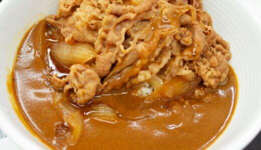 カリガリ肉だく牛カレー 吉野家(神保町)