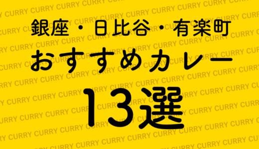 銀座・日比谷・有楽町の美味い!カレーおすすめ13選!