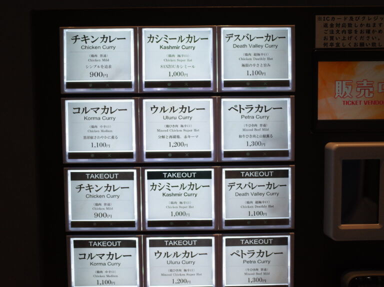 SANZOU TOKYO 券売機
