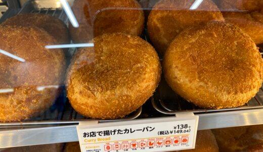 お店で揚げたカレーパン|セブンイレブン