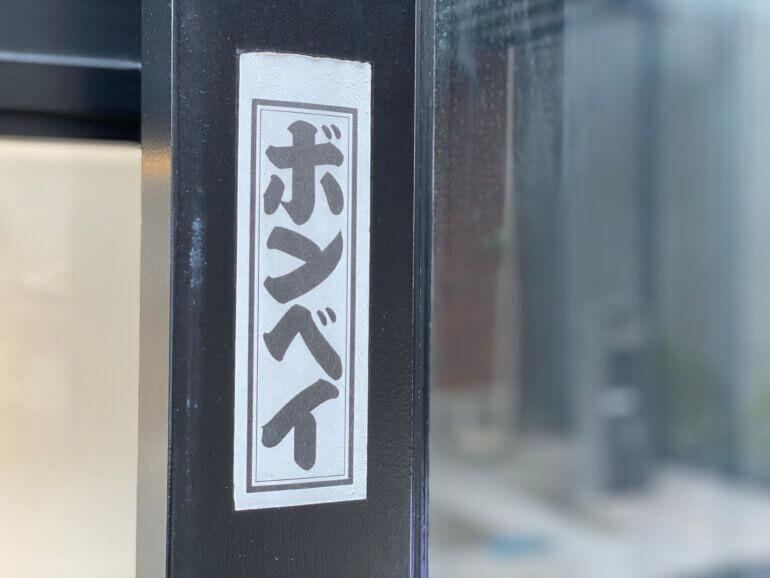 東京ボンベイ 恵比寿